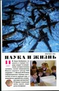 Журнал -Наука и жизнь-№ 11 2007г., здесь можно прочитать  статью о цифровых фотоаппаратах.
