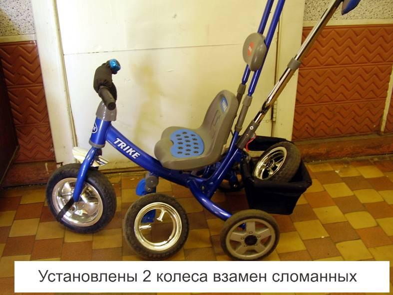 Трехколесный велосипед на колясочных колесах